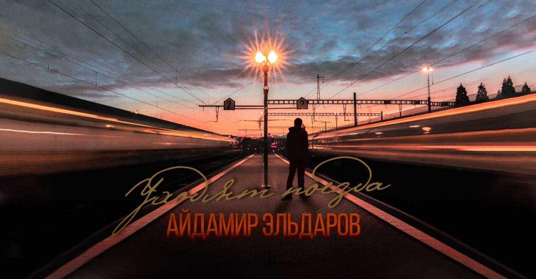Айдамир Эльдаров. «Уходят поезда»