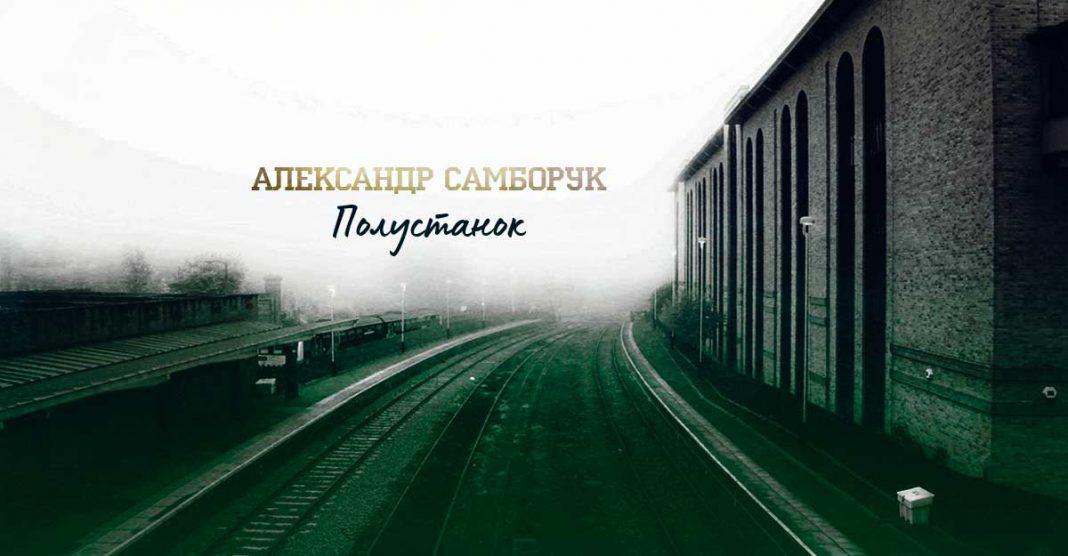 Александр Самборук. «Полустанок»