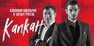 Владимир Ковальчук, Батыр Гучетль. «Капкан»