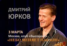Дмитрий Юрков приглашает всех на концерт в Москве!