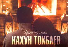 Кахун Токбаев. «Трава под снегом»