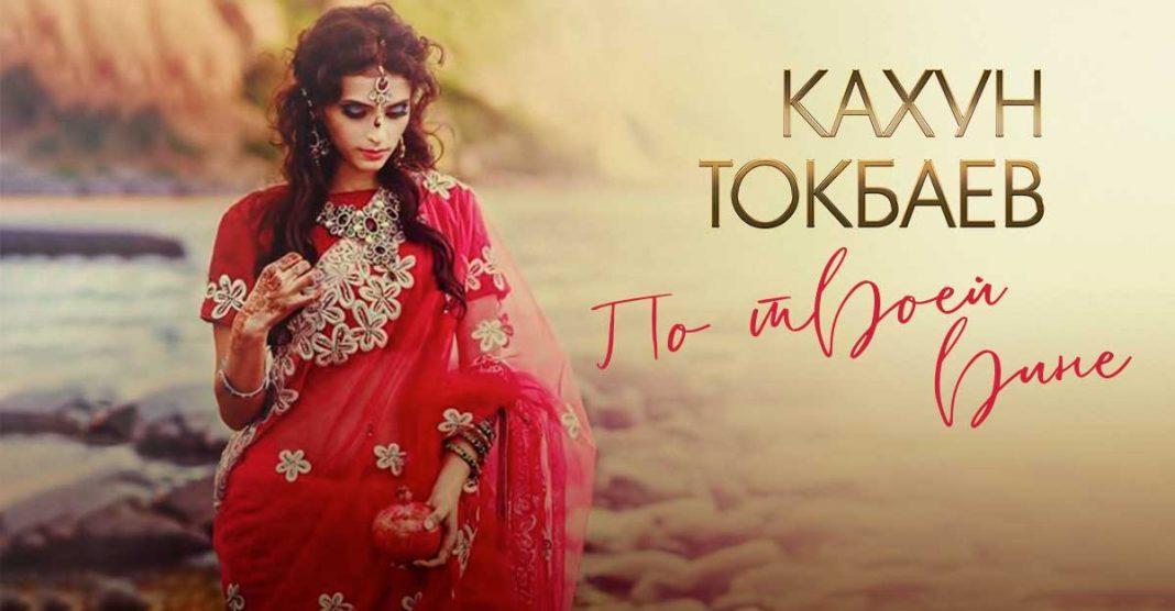 Кахун Токбаев. «По твоей вине»