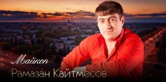 Рамазан Кайтмесов. «Майкоп»