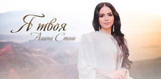 Амина Сташ. «Я твоя»