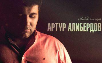 Артур Алибердов. «Любовь это игра»