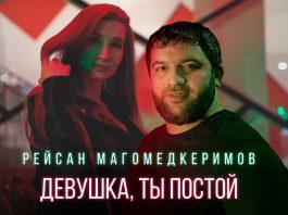 Рейсан Магомедкеримов. «Девушка, ты постой»