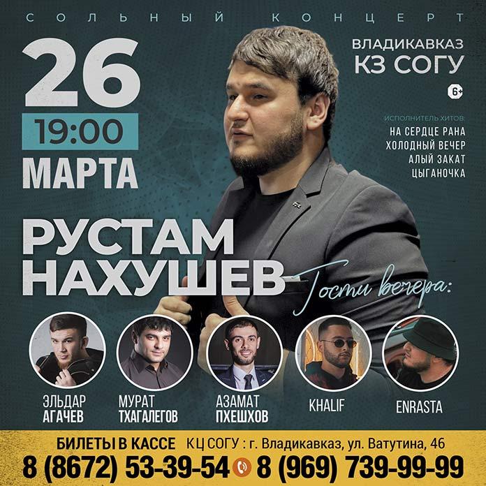 26 марта во Владикавказе состоится сольный концерт Рустама Нахушева