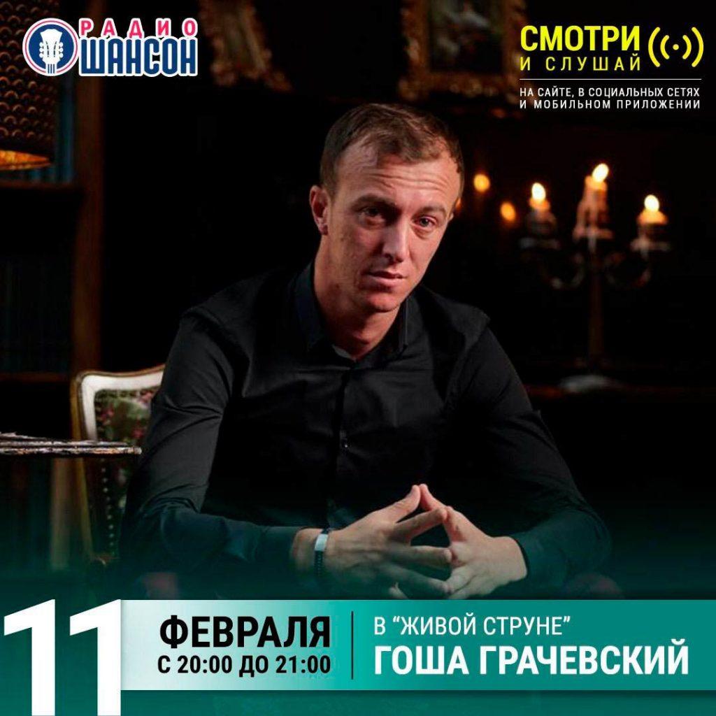 Гоша Грачевский в «Живой струне» на «Радио Шансон»