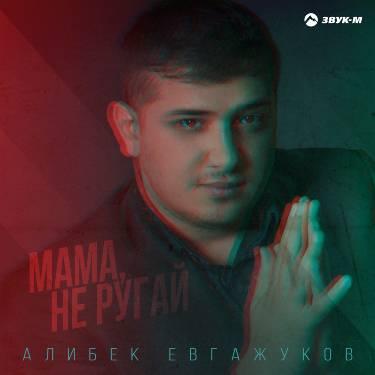 Алибек Евгажуков. «Мама, не ругай»