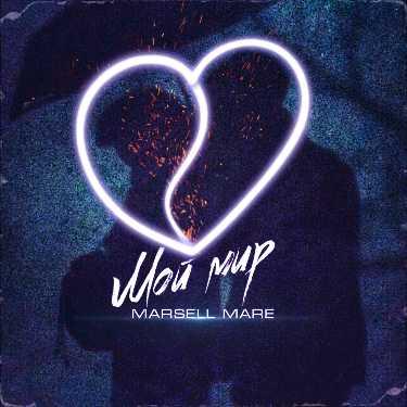 Marsell Mare. «Мой мир»