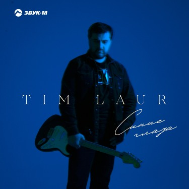 Tim Laur. «Синие глаза»
