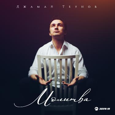 Джамал Теунов. «Молитва»
