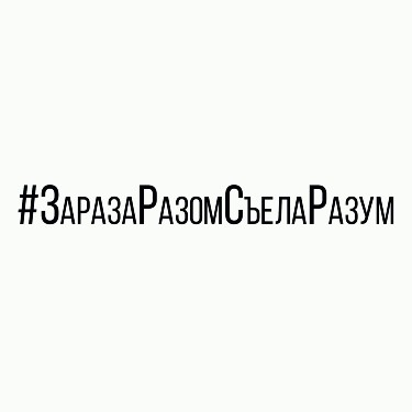 Sergey Zeynalyan. «Зараза»