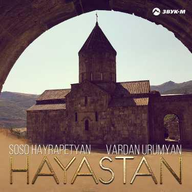 Soso Hayrapetyan, Vardan Urumyan. «Hayastan»