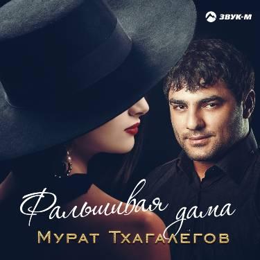 Мурат Тхагалегов. «Фальшивая дама»
