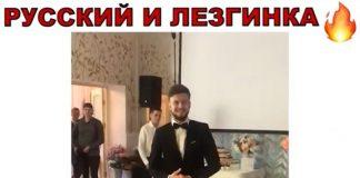Русские отлично танцуют лезгинку. Видео