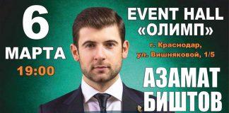 Азамат Биштов выступит в Краснодаре 6 марта