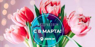Музыкальное издательство Звук-М поздравляет всех женщин планеты Земля с Международным женским днем! Слушайте специально подобранную к празднику музыку!