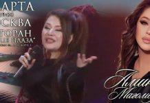 7 марта в Москве состоится сольный концерт яркой эстрадной звезды Кавказа - Амины Магомедово