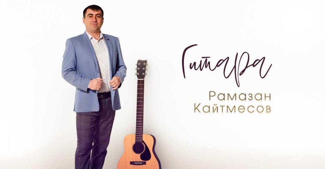 Рамазан Кайтмесов. «Гитара»