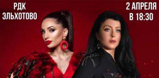 Илона Кесаева и Маргарита Бирагова приглашают на свой совместный концерт жителей и гостей Осетии