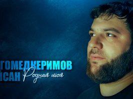 Рейсан Магомедкеримов. «Родная моя»