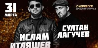 Ислам Итляшев и Султан Лагучев выступят в Усть-Джегуте