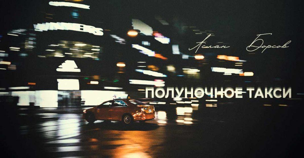 Аслан Борсов. «Полуночное такси»