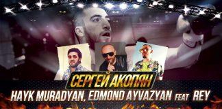 Hayk Muradyan, Edmond Ayvazyan, Rey. «Сергей Акопян»