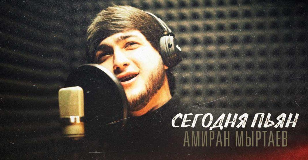 Амиран Мыртаев. «Сегодня пьян»