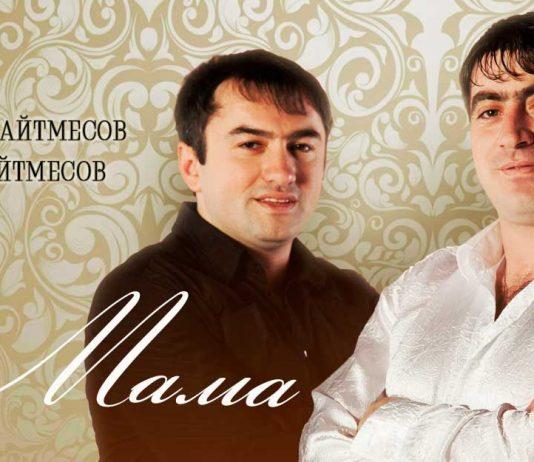 Рамазан Кайтмесов, Руслан Кайтмесов. «Мама»