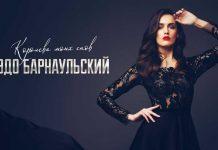 Эдо Барнаульский. «Королева моих снов»