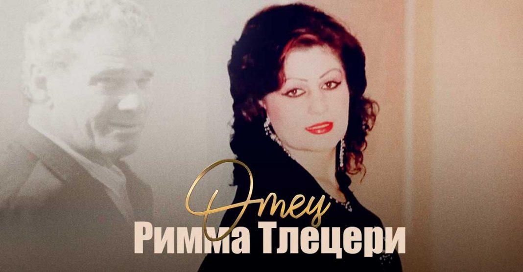 Римма Тлецери. «Отец»