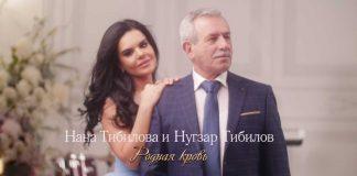 Нана Тибилова, Нугзар Тибилов. «Родная кровь»