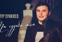 Артур Кунижев. «Ты судьба моя»