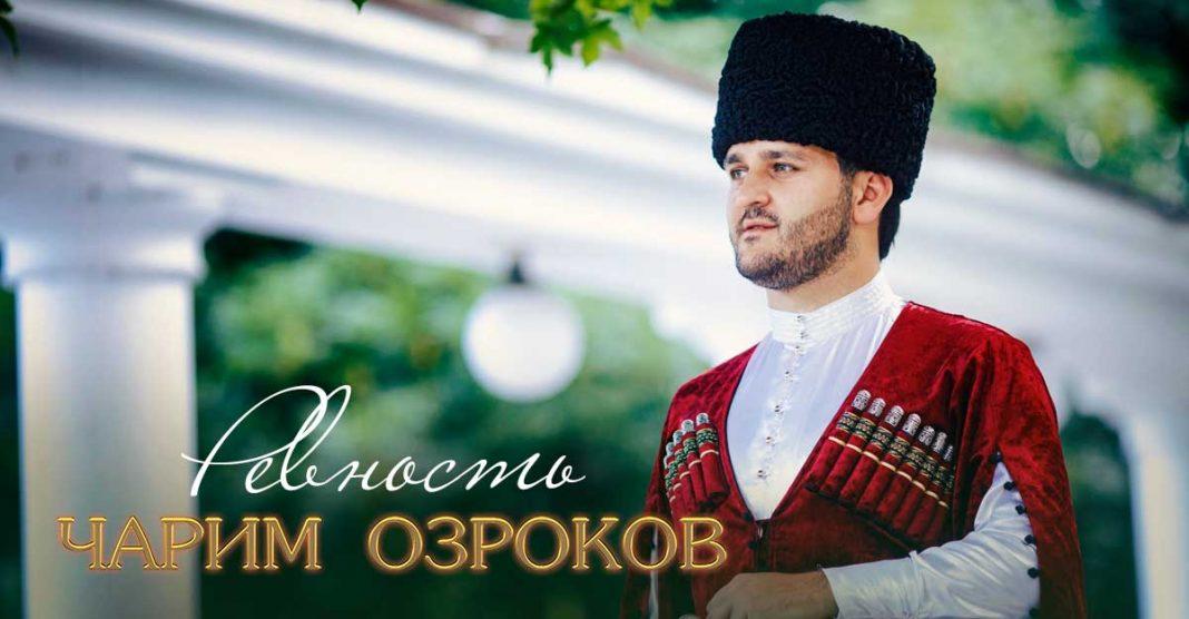 Чарим Озроков. «Ревность»