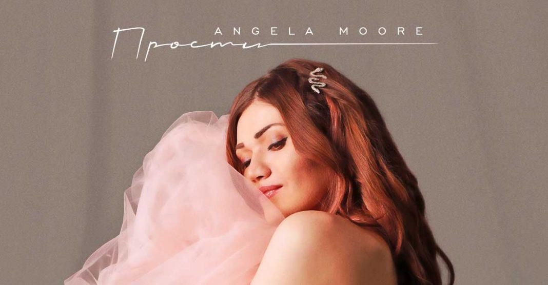Angela Moore. «Прости»