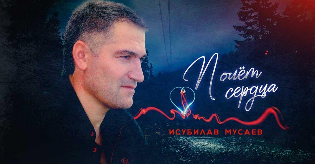 Исубилав Мусаев. «Полет сердца»