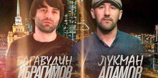 Багавудин Ибрагимов и Лукман Адамов выступят в Москве 9 апреля 2021 года