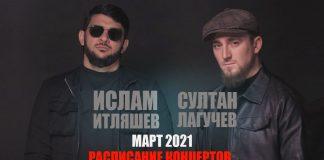 Расписание концертов Ислама Итляшева и Султана Лагучева в марте