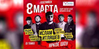 В Международный женский день в Каспийске состоится яркое музыкальное шоу с участием кавказских эстрадных звезд