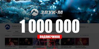 На YouTube-канале «Звук-М» 1 000 000 подписчиков!