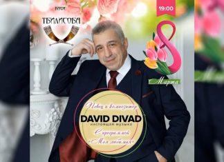 «Моя любимая» - концерт Davidа Divada к 8 Марта