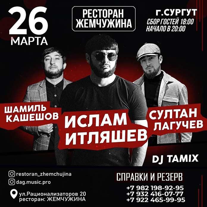 Ислам Итляшев, Султан Лагучев и Шамиль Кашешов выступят в ресторане «Жемчужина» города Сургута 26 марта.