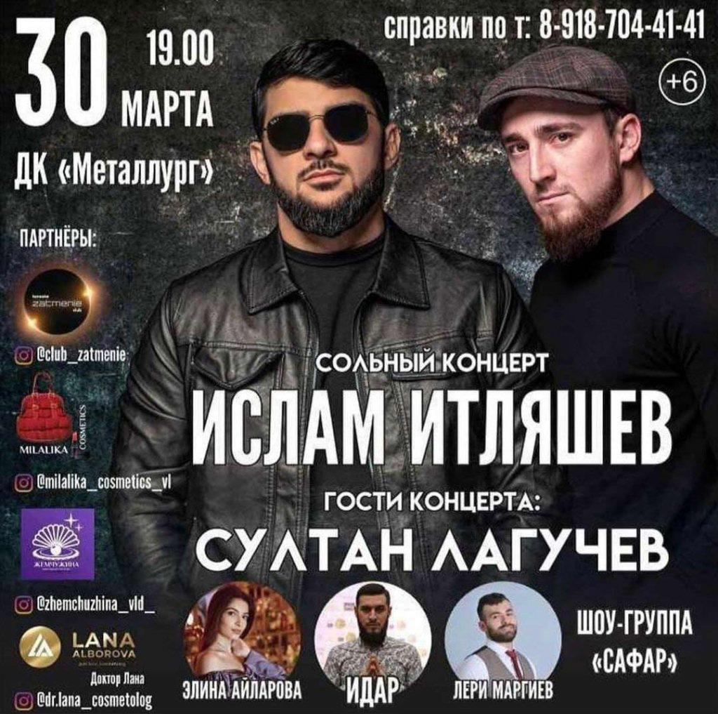 30 марта во Владикавказе состоится сольный концерт Ислама Итляшева