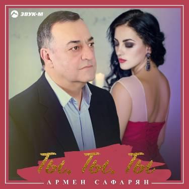 Армен Сафарян. «Ты, ты, ты»