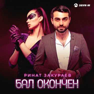 Ринат Закураев. «Бал окончен»
