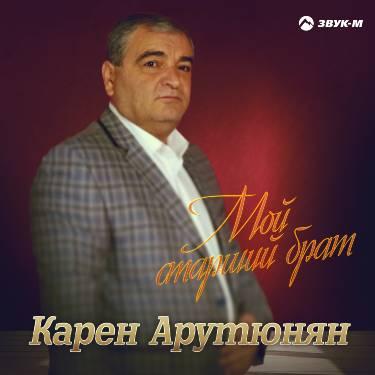 Карен Арутюнян. «Мой старший брат»