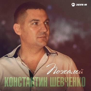 Константин Шевченко. «Пожалей»