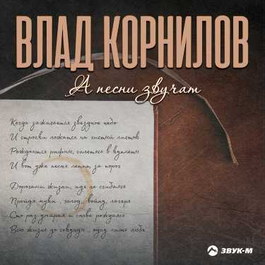 Влад Корнилов. «А песни звучат»
